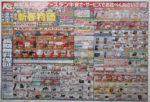 ケーズデンキ チラシ発行日:2015/1/4