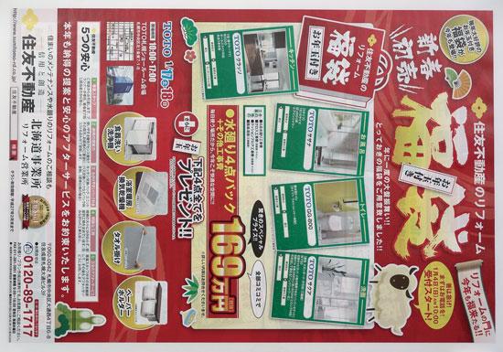 住友不動産 チラシ発行日:2015/1/17