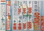 クリーニングピュア チラシ発行日:2015/1/5