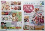 大丸札幌店 チラシ発行日:2015/1/6