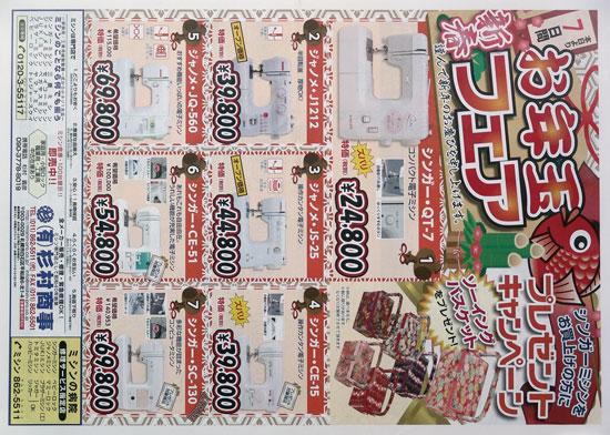 杉村商事 チラシ発行日:2015/1/6