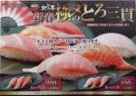 海天丸 チラシ発行日:2015/1/5