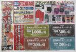 北雄ラッキー チラシ発行日:2015/1/2