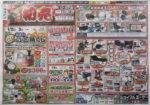 ジョイフルエーケー チラシ発行日:2015/1/2