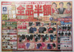 洋服の青山 チラシ発行日:2015/1/1