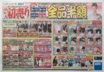 アオキ チラシ発行日:2015/1/1