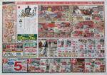 東光ストア チラシ発行日:2015/1/1
