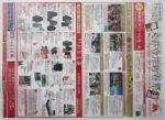 丸井今井 チラシ発行日:2015/1/2