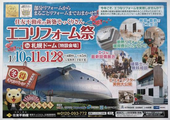 住友不動産 チラシ発行日:2015/1/10
