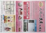 人形の久月 チラシ発行日:2015/1/9