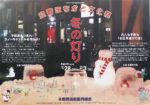 本郷通商店街 チラシ発行日:2015/1/28
