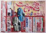 トヨタカローラ札幌 チラシ発行日:2015/1/10