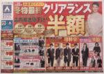 洋服の青山 チラシ発行日:2015/1/10