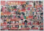 ユニクロ チラシ発行日:2015/1/16