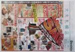 大丸札幌店 チラシ発行日:2015/1/14