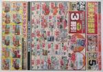 東光ストア チラシ発行日:2015/1/24