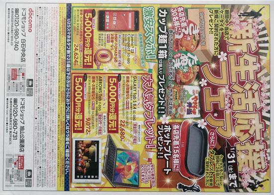 ドコモ チラシ発行日:2015/1/16