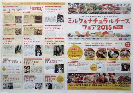 東急百貨店 チラシ発行日:2015/1/22