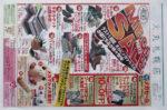 大丸札幌店 チラシ発行日:2015/1/21