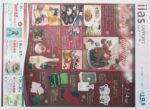 イーアス札幌 チラシ発行日:2015/1/23