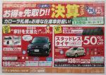 トヨタカローラ札幌 チラシ発行日:2015/1/23