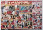 ユニクロ チラシ発行日:2015/1/23