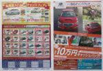 北海道スバル チラシ発行日:2015/1/24
