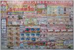 ケーズデンキ チラシ発行日:2015/1/24