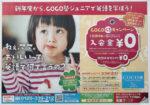 ココ塾 チラシ発行日:2015/1/28