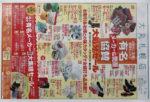大丸札幌店 チラシ発行日:2015/1/28