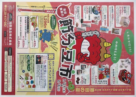池田食品 チラシ発行日:2015/1/28