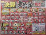100満ボルト チラシ発行日:2015/1/30