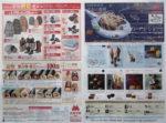 丸井今井 チラシ発行日:2015/1/30