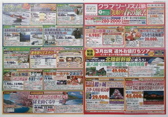 クラブツーリズム チラシ発行日:2015/2/1