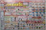 ケーズデンキ チラシ発行日:2015/1/31