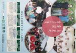 三笠市 チラシ発行日:2015/1/31