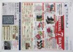 東急百貨店 チラシ発行日:2015/2/5