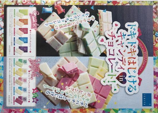 石屋製菓 チラシ発行日:2015/2/4
