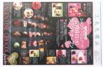 大丸札幌店 チラシ発行日:2015/2/4