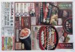 海鮮丸 チラシ発行日:2015/2/1