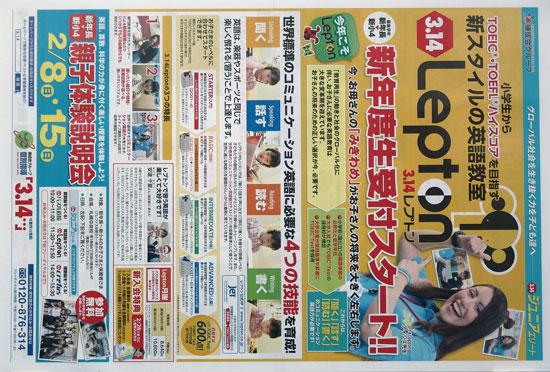 3.14 チラシ発行日:2015/2/3