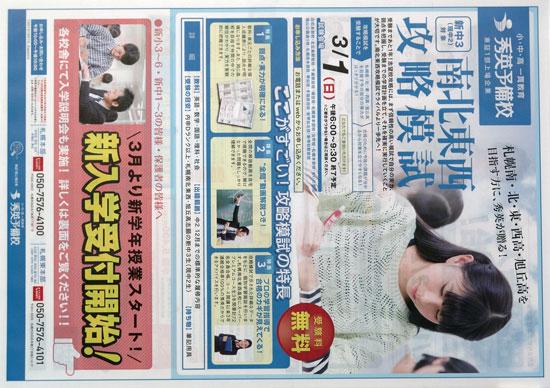 秀英予備校 チラシ発行日:2015/2/1