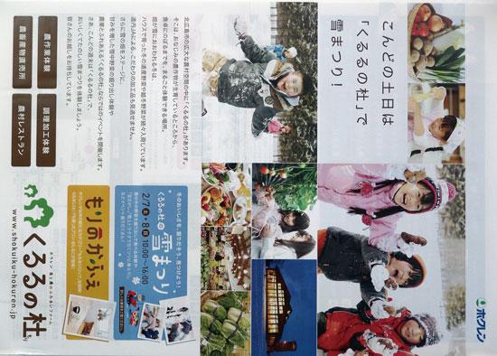 くるるの杜 チラシ発行日:2015/2/7