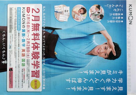 公文式 チラシ発行日:2015/2/16