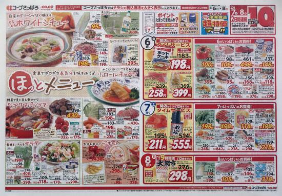 コープさっぽろ チラシ発行日:2015/2/7
