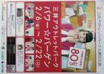 三井アウトレットパーク チラシ発行日:2015/2/6