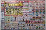 ケーズデンキ チラシ発行日:2015/2/7