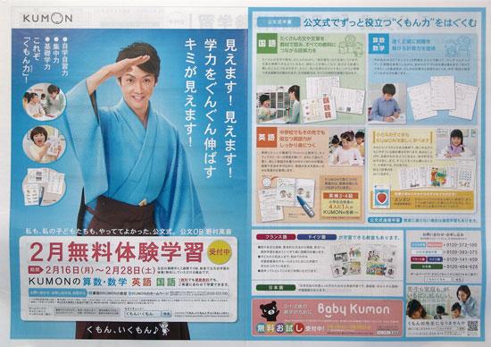公文式 チラシ発行日:2015/2/7