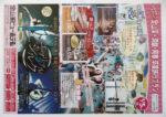 カラカミ観光 チラシ発行日:2015/2/7