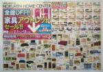 ホクレンホームセンター チラシ発行日:2015/2/7